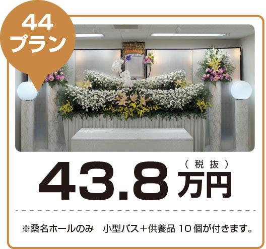 葬儀44プラン