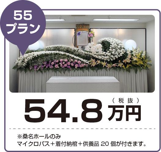 葬儀用55プラン