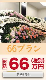 葬儀66プラン