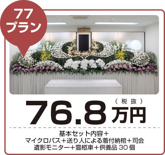 葬儀77プラン