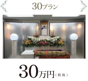 葬儀30プラン