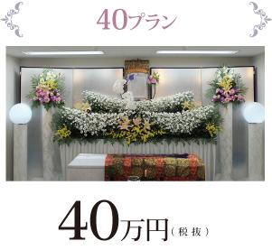 葬儀40プラン