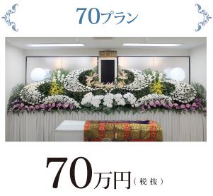 葬儀70プラン
