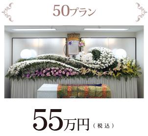 葬儀50プラン