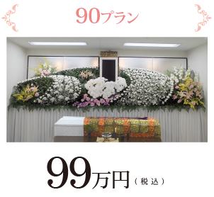 葬儀90プラン