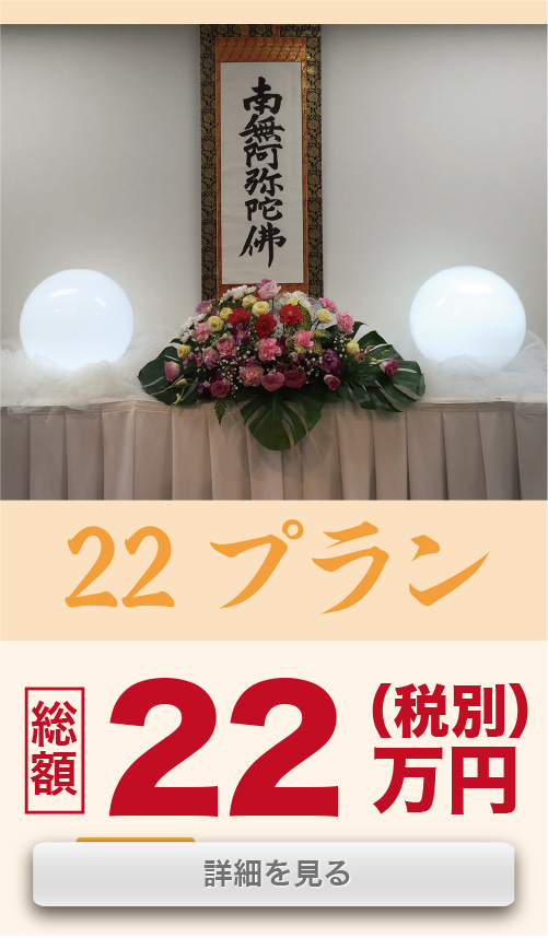 葬儀22プラン