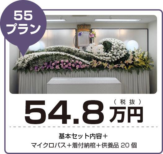 葬儀55プラン