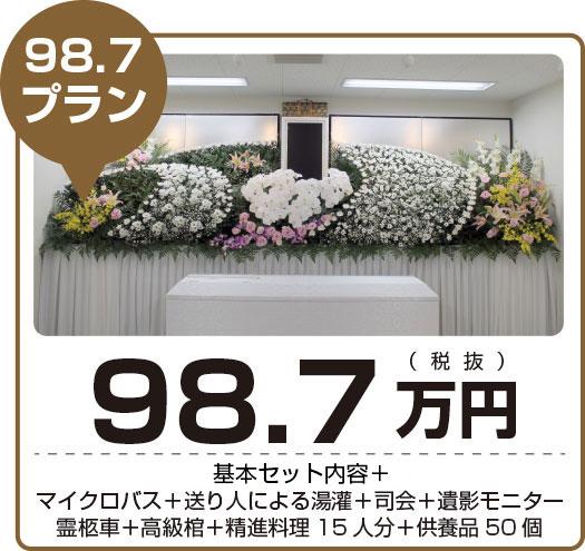 葬儀98.7プラン
