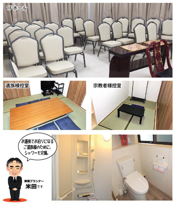 桑名葬祭 室内