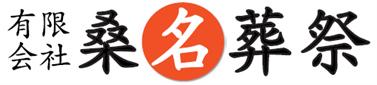 桑名葬祭ロゴ