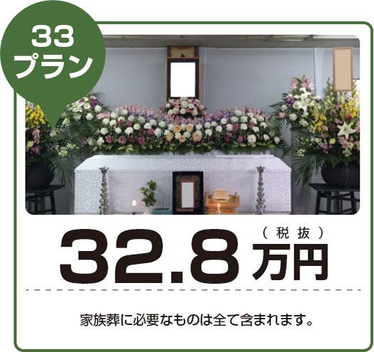 葬儀33プラン